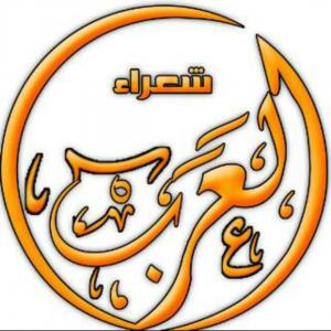 جريدة شعراء العرب