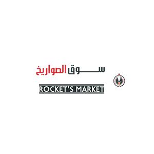 سوق الصواريخ