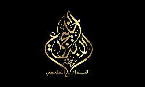 الابداع الخليجي